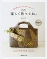 秋田景子「楽しく作ってね。」㈱日本ヴォーグ社より