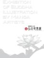漫画家による仏の世界展 図録