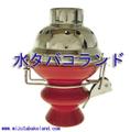 炭カバー付きボウル 001 - 水タバコ・シーシャ用
