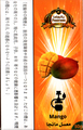 マンゴ パノラマ シーシャ・水タバコ フレーバー 50g*10個 (500g)