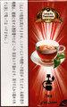 紅茶 パノラマ シーシャ・水タバコ フレーバー 50g