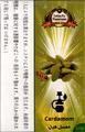 カルダモン ( Cardamom ) パノラマ シーシャ 水タバコ フレーバー 50g