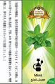 ミント パノラマ シーシャ 水タバコ フレーバー 50g