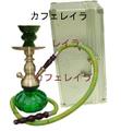 水タバコ シーシャ MI-102