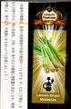 レモングラス ( Lemon Grass ) Panorama パノラマ 水タバコ・バコラシーシャ用フレーバー 50g