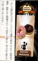 ドーナツ ( Donuts ) Panorama パノラマ 水タバコ・バコラシーシャ用フレーバー 50g