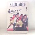 STUDIO VOICE 2005/01