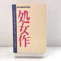 レコードコレクターズ増刊 処女作