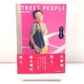 STREET PEOPLE 路上に生きる85人