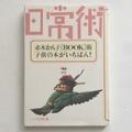 赤木かん子〚BOOK〛術 子供の本がいちばん!