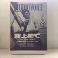 STUDIO VOICE 1992/07