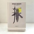 ブルーノ・ムナーリ ggg Books