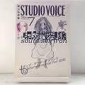 STUDIO VOICE 2009/07