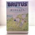 BRUTUS 2012/09/15