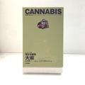 聖なる植物 大麻