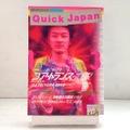 Quick Japan vol.13