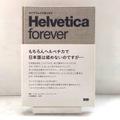 Helvetica Forever タイプフェイスをこえて