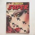 ビックリハウス SUPER 2