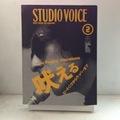 STUDIO VOICE 1995/02