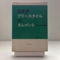 日本字フリースタイルのエレメント
