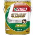 カストロール EDGE(0W-20)全合成油【20L】