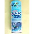 【12個セット/防カビ・抗菌】エアコン消臭剤(ミント)