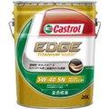 カストロール EDGE(5W-40)全合成油【20L×2缶】