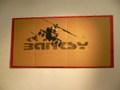 バンクシー 段ボールペインティング ヘリコプター Banksy Painting 03 Helicopter