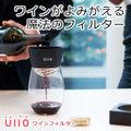【送料無料】Ullo ワイン酸化防止剤除去フィルターセット