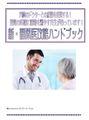 新・開業医攻略ハンドブック(冊子版)