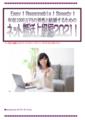 ネット婚活上級編2021(冊子版)