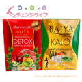 バイヤカロ&バイヤカロデトックス BAIYA KALO&BAIYA KALO DETOX