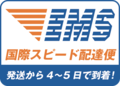 EMS(国際スピード郵便2kg未満)