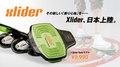 Xlider・エクスライダー