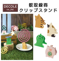 DECOLE(デコレ) クリップスタンド(税込)