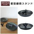 DECOLE(デコレ) 蚊取り線香スタンド(税込)