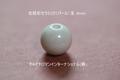 釉薬(パール)北投石セラミック球8㎜ (HP-8)