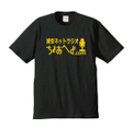 ちょあへよTシャツ 黒(黄文字)