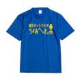 ちょあへよTシャツ 青(黄文字)