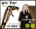 ★ハリーポッター★ルシウス・マルフォイ魔法の杖★ステッキ!!