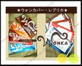 ★ウォンカバー★レプリカ!!~Wonka Bar★
