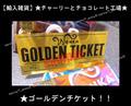 ゴールデンチケット★チャーリーとチョコレート工場