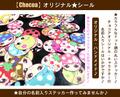 ★チョコア・オリジナル・ネーム入!!ステッカー★車・自転車用♪2枚入り(耐水・耐候性タイプ)