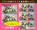 送料無料!!★マリオ★ジビッツタイプ50個S&Cお得セット!!チャーム♪