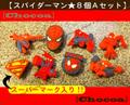 スパイダーマン★ジビッツタイプチャーム8個Aセット!!