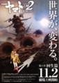 宇宙戦艦ヤマト2202 第六章 回生篇
