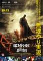 DCスーパーヒーローズVS鷹の爪団(B)