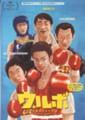 ウルボ 泣き虫ボクシング部(A)