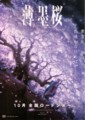 GARO 薄墨桜