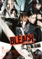 BLEACH ブリーチ(実写版)(C)